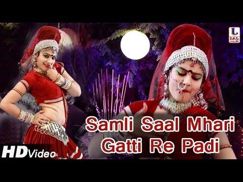 "Rajasthani Brazil Mix DJ Song 2014 ""Samli Saal Mhari Gatti Re Padi"" Desi Marwadi Girl on Dance Floor"