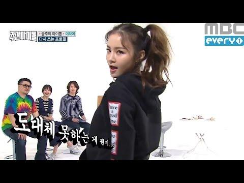 (Weeklyidol EP.252) Lee Hi's Sexy Dance