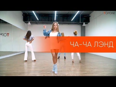 Мот — «Ча-Ча Лэнд» | Latina Dance by Anna Alekseeva