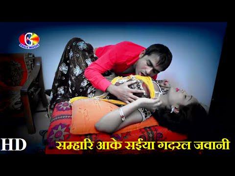 सम्हारि आके सईंया गदरल जवानी Gadral Jawani |  Ajit Rangeela  | Hot Bhojpuri Song HD VIDEO