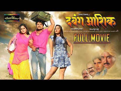 Dabang Aashiq – Full Movie | Khesari Lal Yadav | Bhojpuri Full Movies 2017