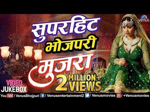New सुपरहिट Bhojpuri Mujra Songs | Khesari Lal Yadav | Pawan Singh | JUKEBOX | Best Bhojpuri Songs
