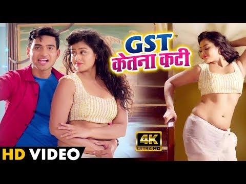 #Video – Neelkamal Singh & Indu Sonali का अब तक सबसे Hot Bhojpuri Song – Gst केतना कटी