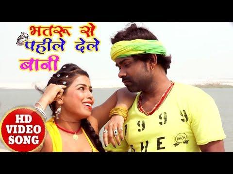 भतरु से पहीले देले बानी | Tufani Lal Yadav | New Hot Bhojpuri Song 2017 | DJ Special Hits