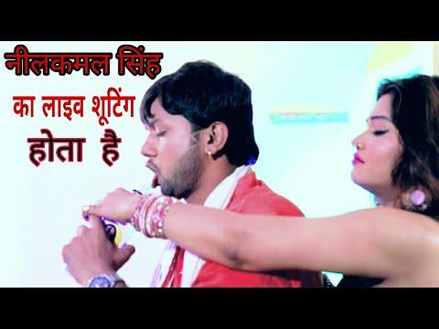 Neelkamal Singh Live Shooting time #sexy Hot bhojpuri video_2020 भोजपुरी गाने का सूटिंग कैसे होता है